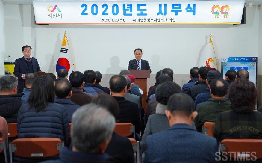 해미_면장취임사.JPG