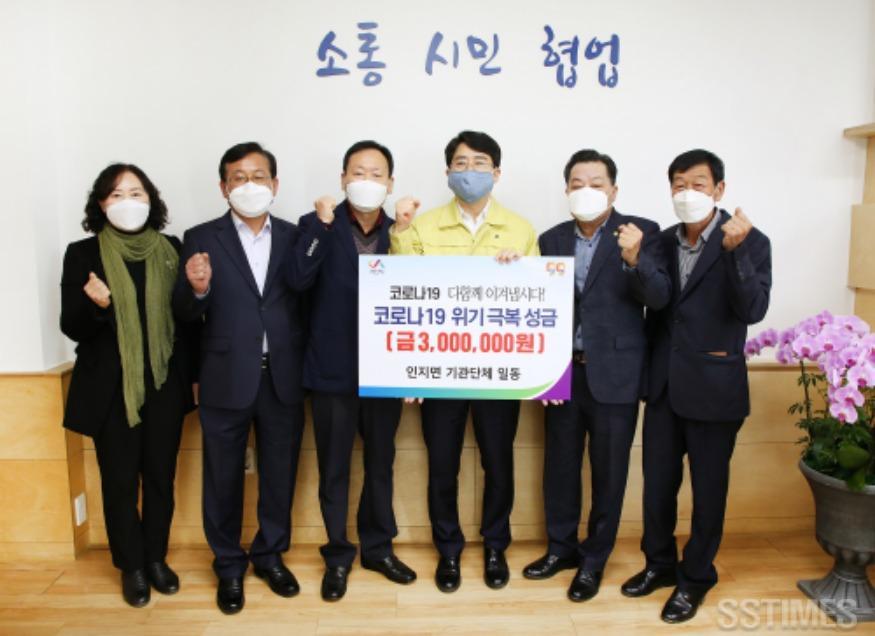 성금_인지기관단체.JPG
