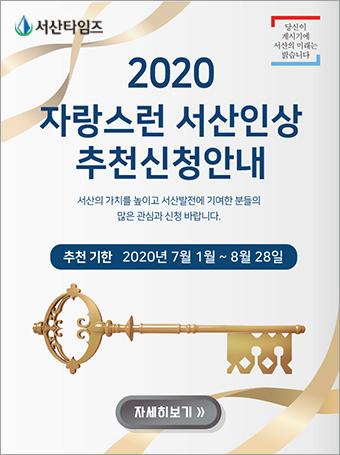 2020자랑스런서산인상_팝업.jpg