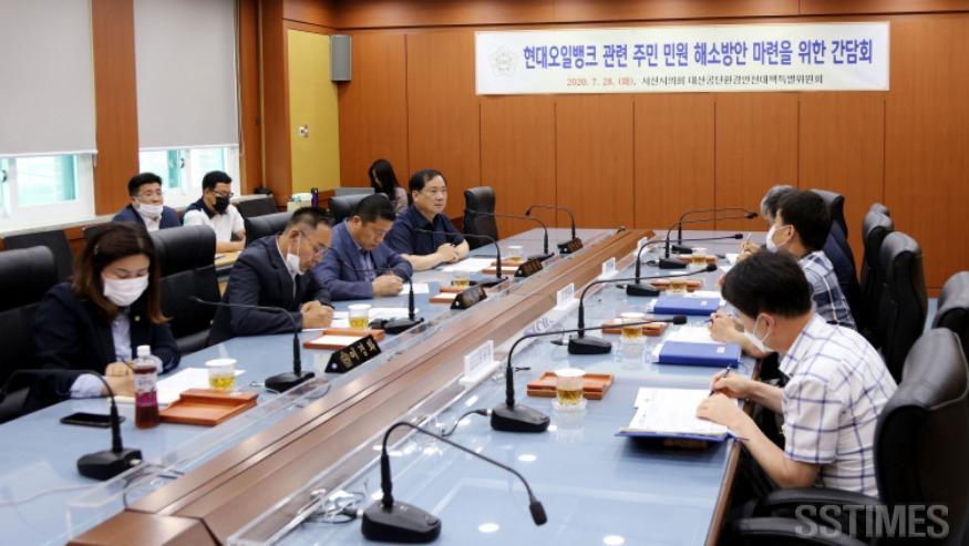 의회_대산특위.JPG