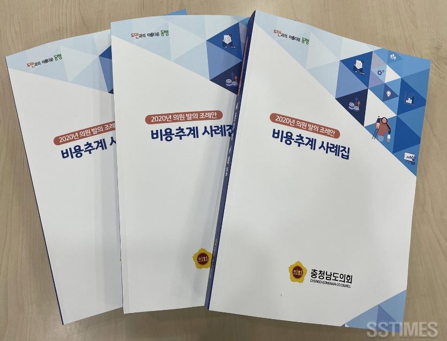 도의회_비용추계 사례집.jpg